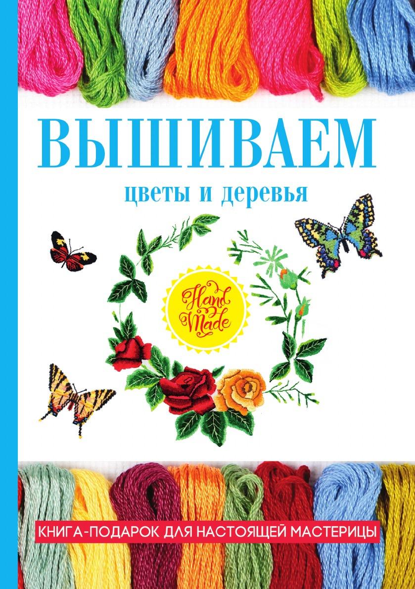 А. Спицына Вышиваем цветы и деревья