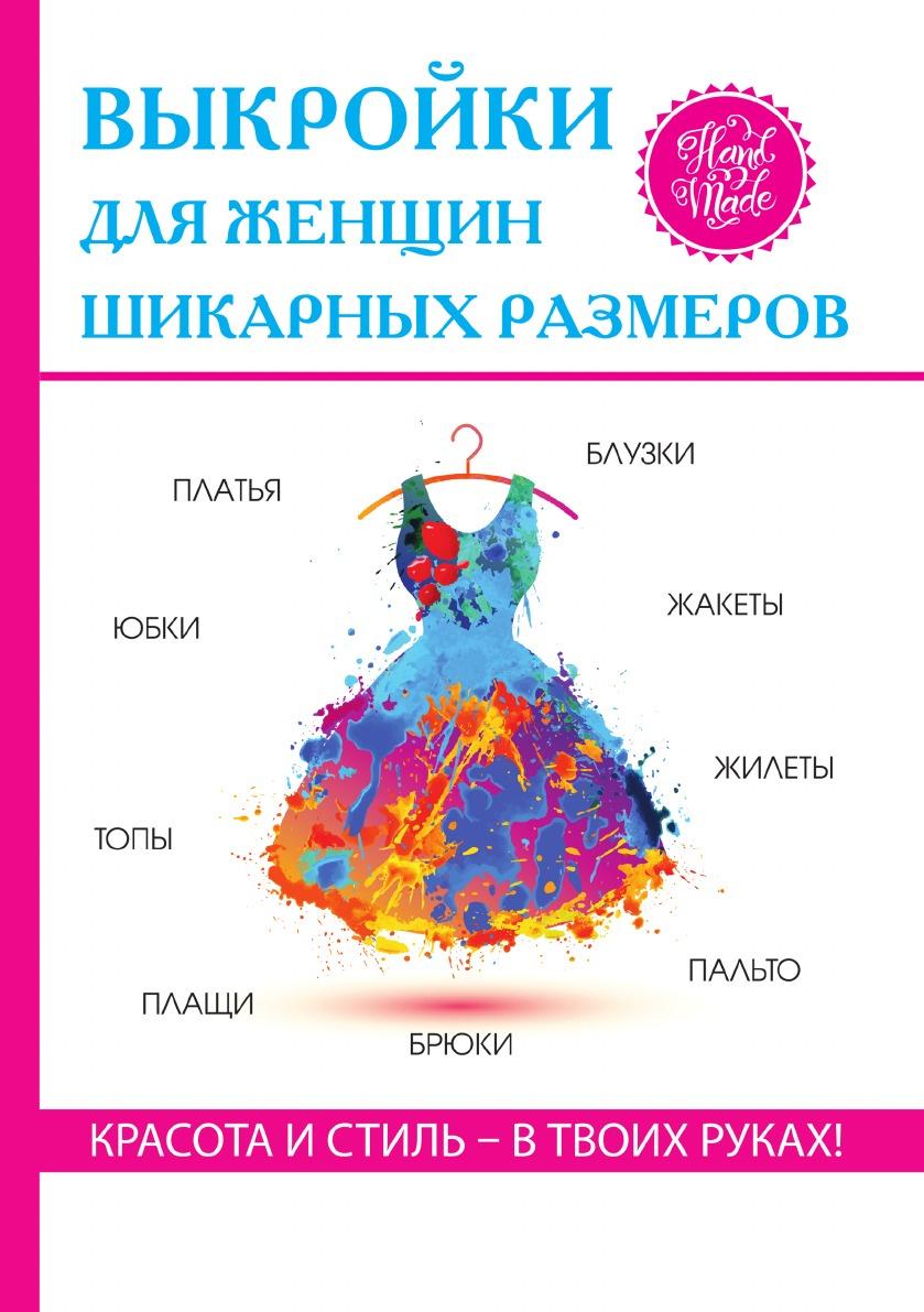 С.П. Кашин Выкройки для женщин шикарных размеров