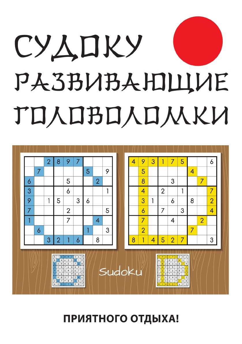Ю. Н. Николаева Судоку. Развивающие головоломки
