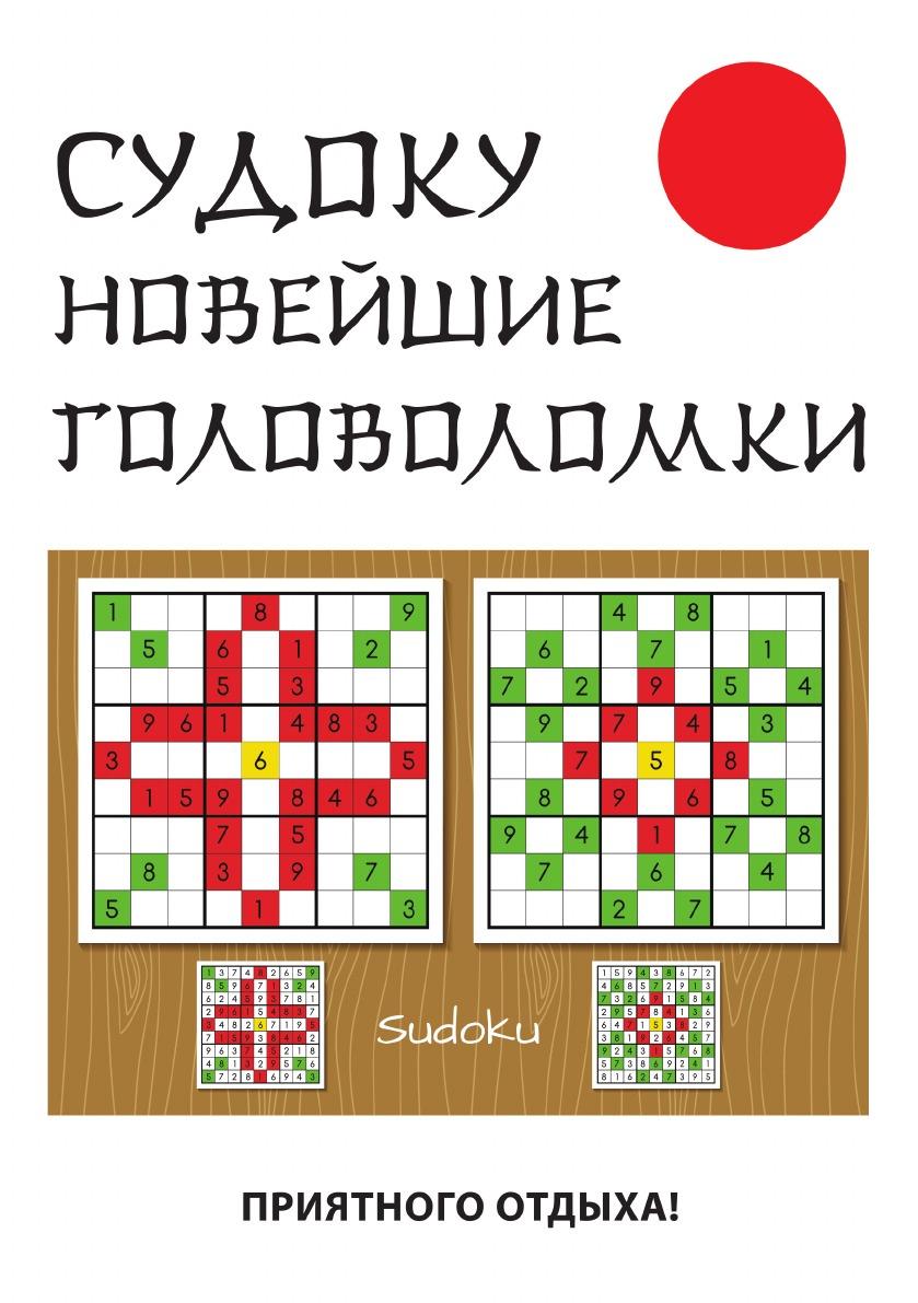 Ю. Н. Николаева Судоку. Новейшие головоломки