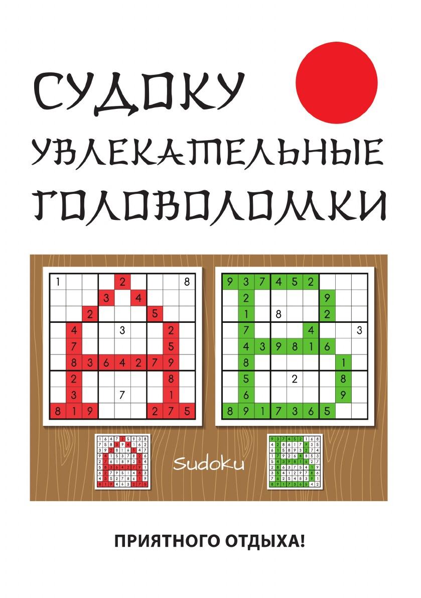 Ю. Н. Николаева Судоку. Увлекательные головоломки
