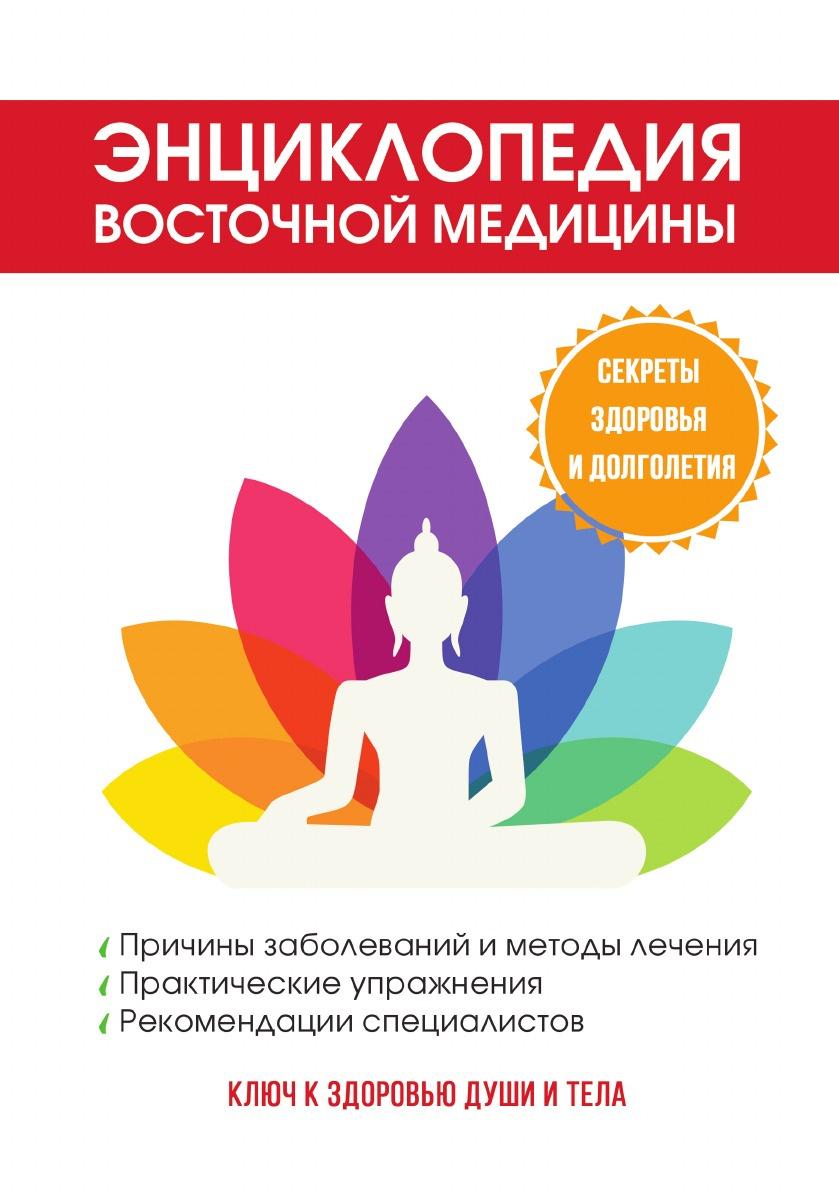 Бабаев Маариф Арзулла Оглы Энциклопедия восточной медицины