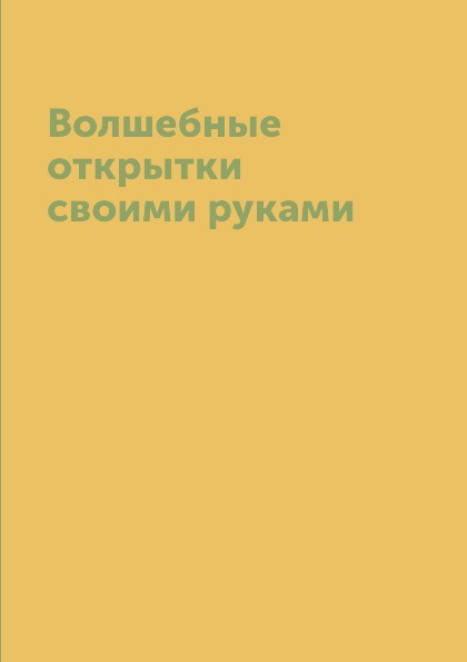 цена на А. С. Гаврилова Волшебные открытки своими руками
