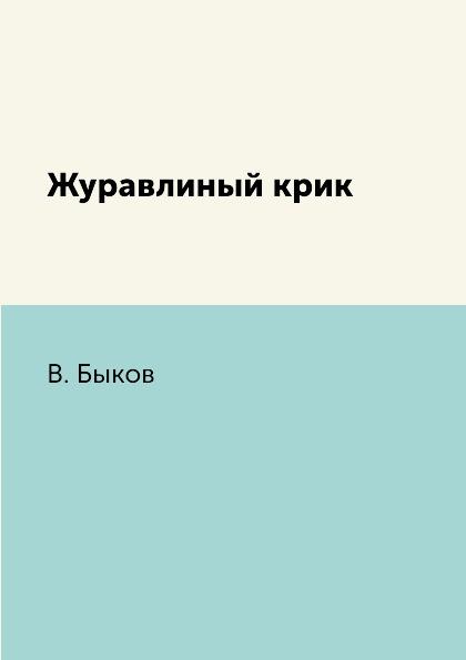 В. Быков Журавлиный крик