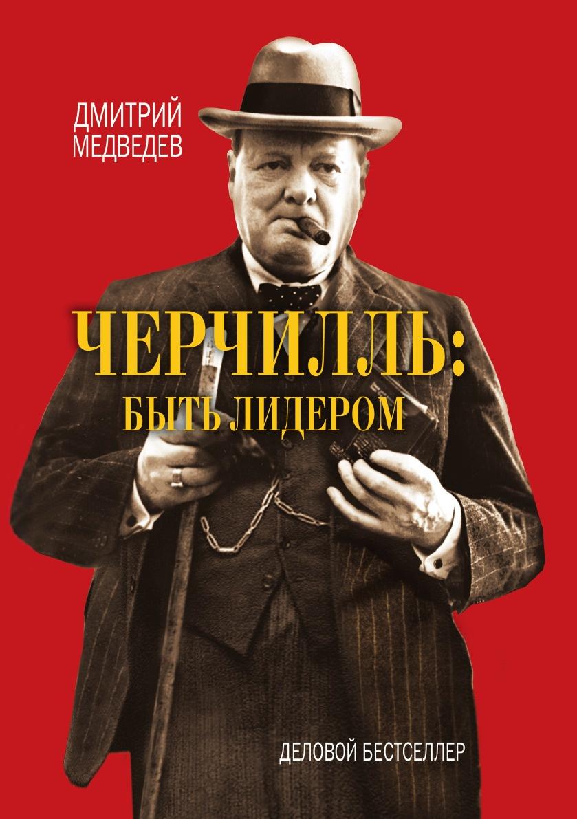 Д. Медведев Черчилль быть лидером