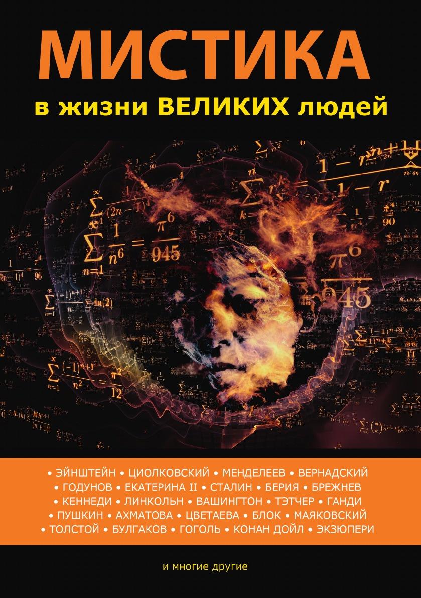 Д. Лобков Мистика в жизни великих людей лобков д мистика в жизни великих людей