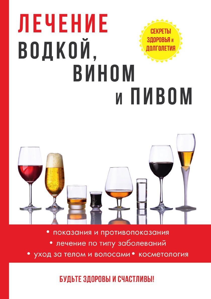 И. И. Рощин Лечение водкой, вином и пивом