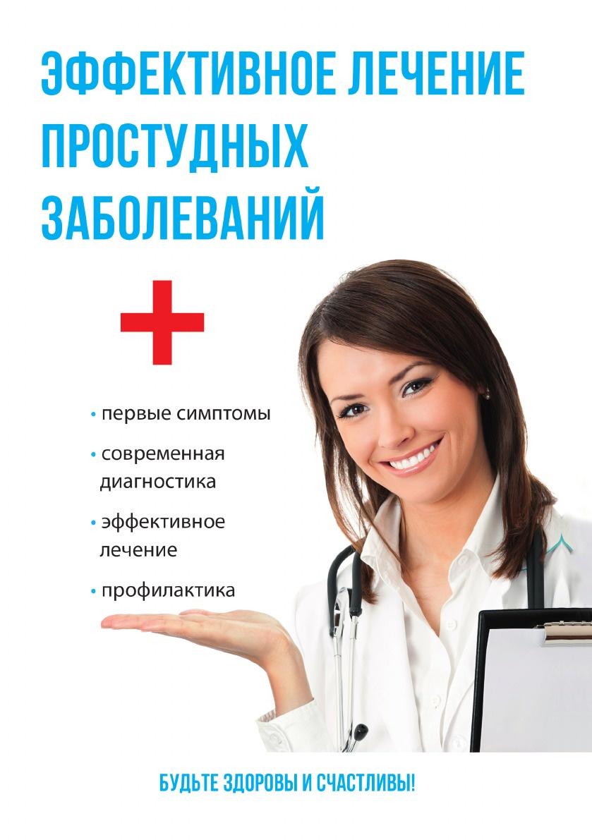 И. И. Рощин Эффективное лечение простудных заболеваний