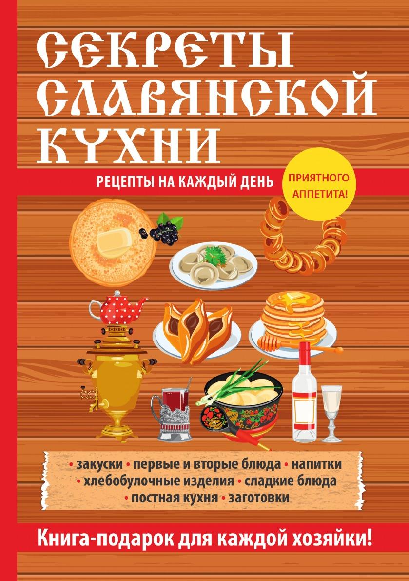 Л. Поливалина Секреты славянской кухни