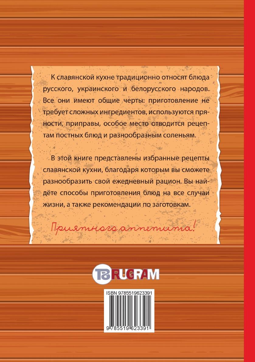 Секреты славянской кухни