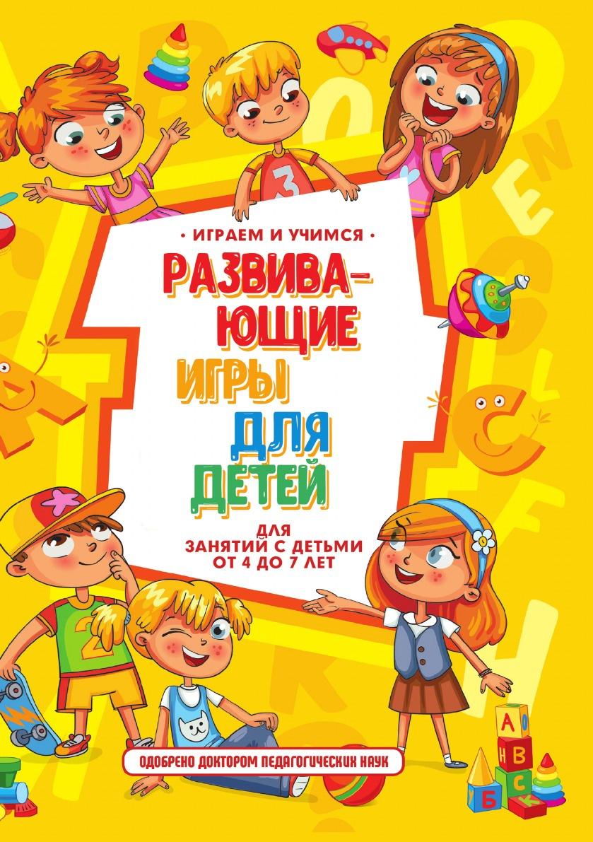 А. Круглова, А. Николаев Развивающие игры для детей