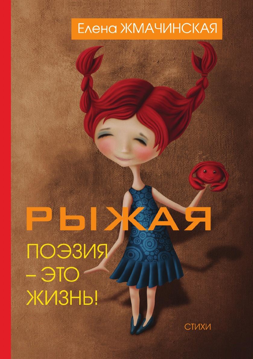 Е. В. Жмачинская Рыжая поэзия . это жизнь