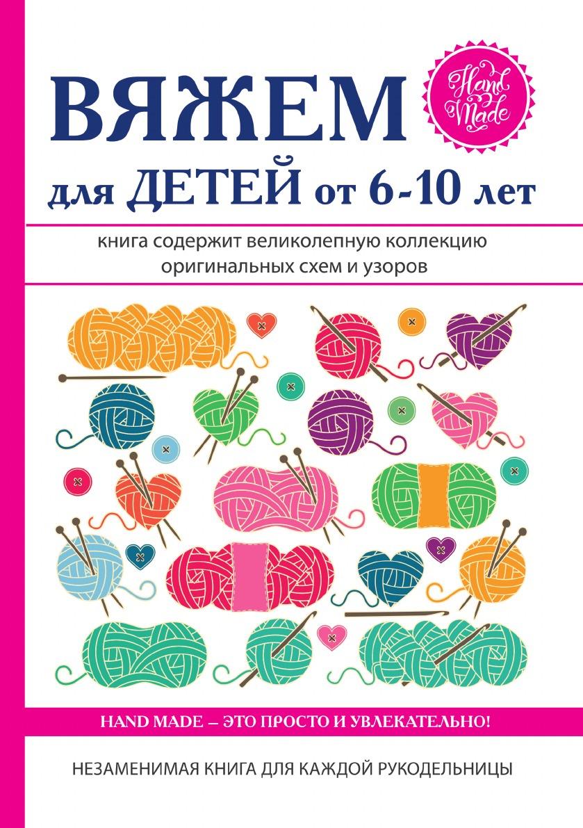 Е. А. Каминская Вяжем для детей от 6-10 лет