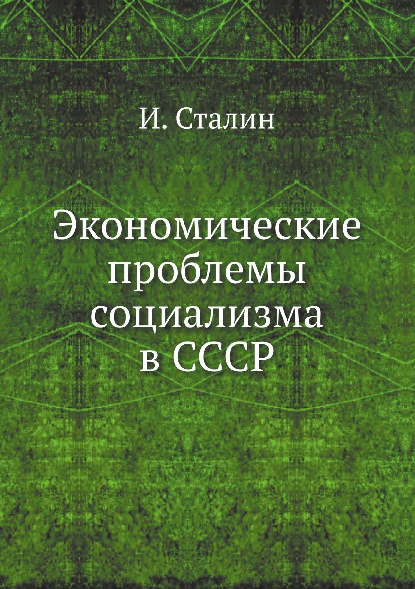 И. Сталин Экономические проблемы социализма в СССР