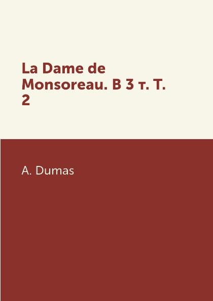 A. Dumas La Dame de Monsoreau. В 3 т. T. 2 alexandre dumas la dame de monsoreau tome 3 графиня де монсоро том 3
