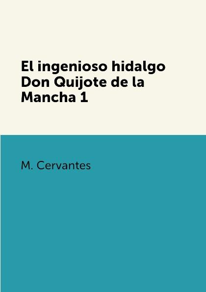 M. Cervantes El ingenioso hidalgo Don Quijote de la Mancha 1 стоимость