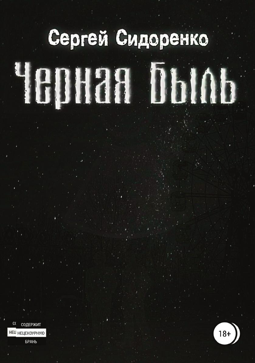Сергей Сидоренко Черная Быль