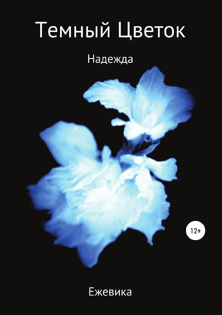 Имя Ежевика Темный Цветок. Надежда имя ежевика темный цветок любовь