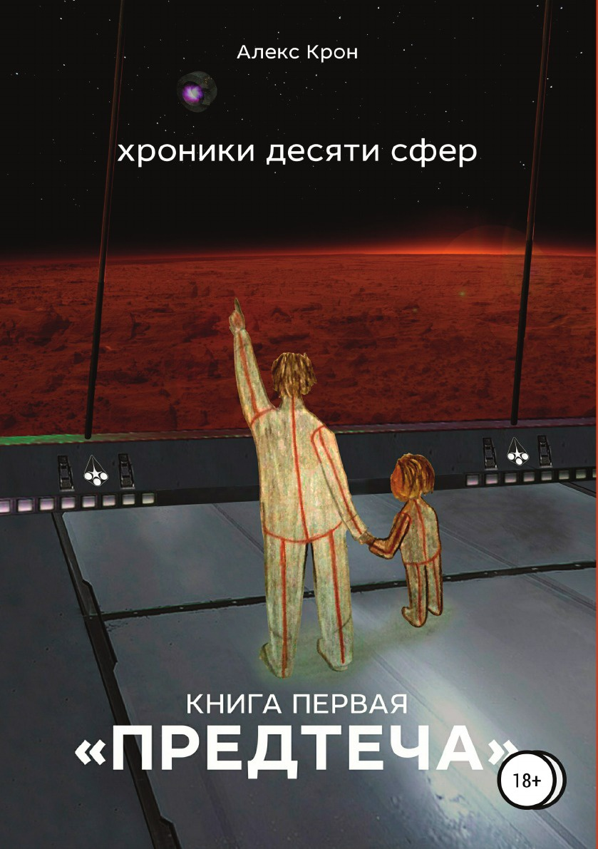 Пётр Немчиков, Александр Николаевич Плетнёв, Алекс Крон Хроники десяти сфер. Предтеча