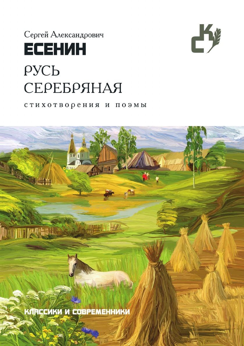 С. Есенин Русь серебряная