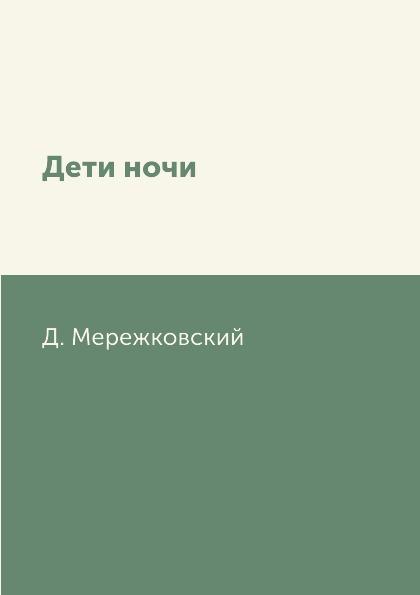 Д. Мережковский Дети ночи