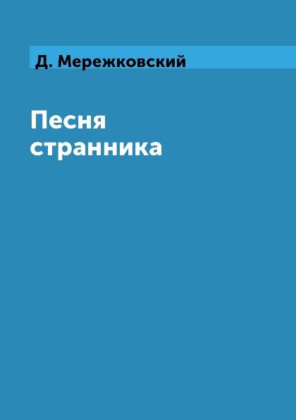Д. Мережковский Песня странника наша песня аткинс д