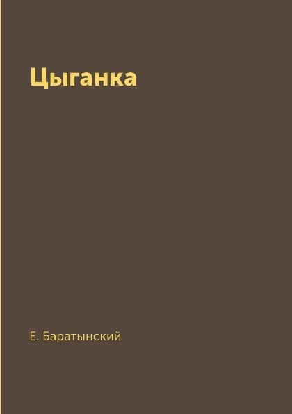 Е. Баратынский Цыганка стоимость