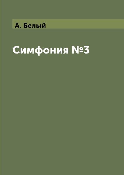 А. Белый Симфония №3 glipart gt 53111rr