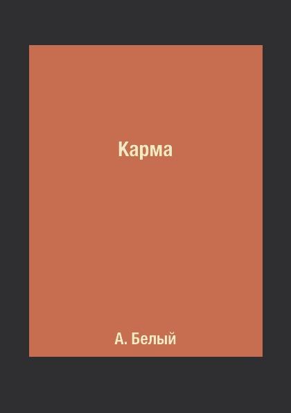 А. Белый Карма