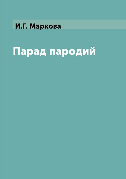 И.Г. Маркова Парад пародий