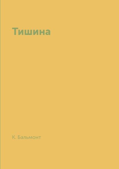 К. Бальмонт Тишина