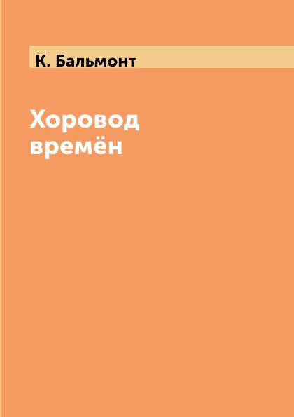 К. Бальмонт Хоровод врем.н
