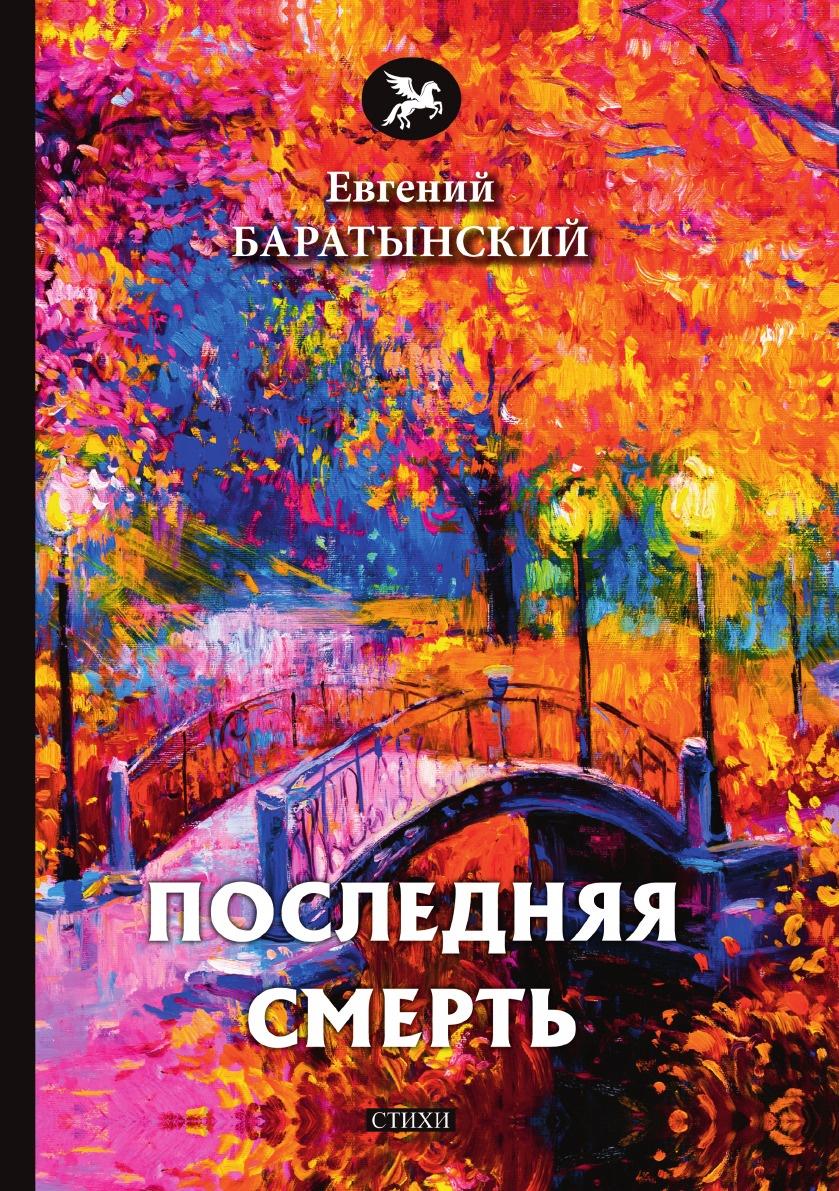Е. Баратынский Последняя смерть стоимость
