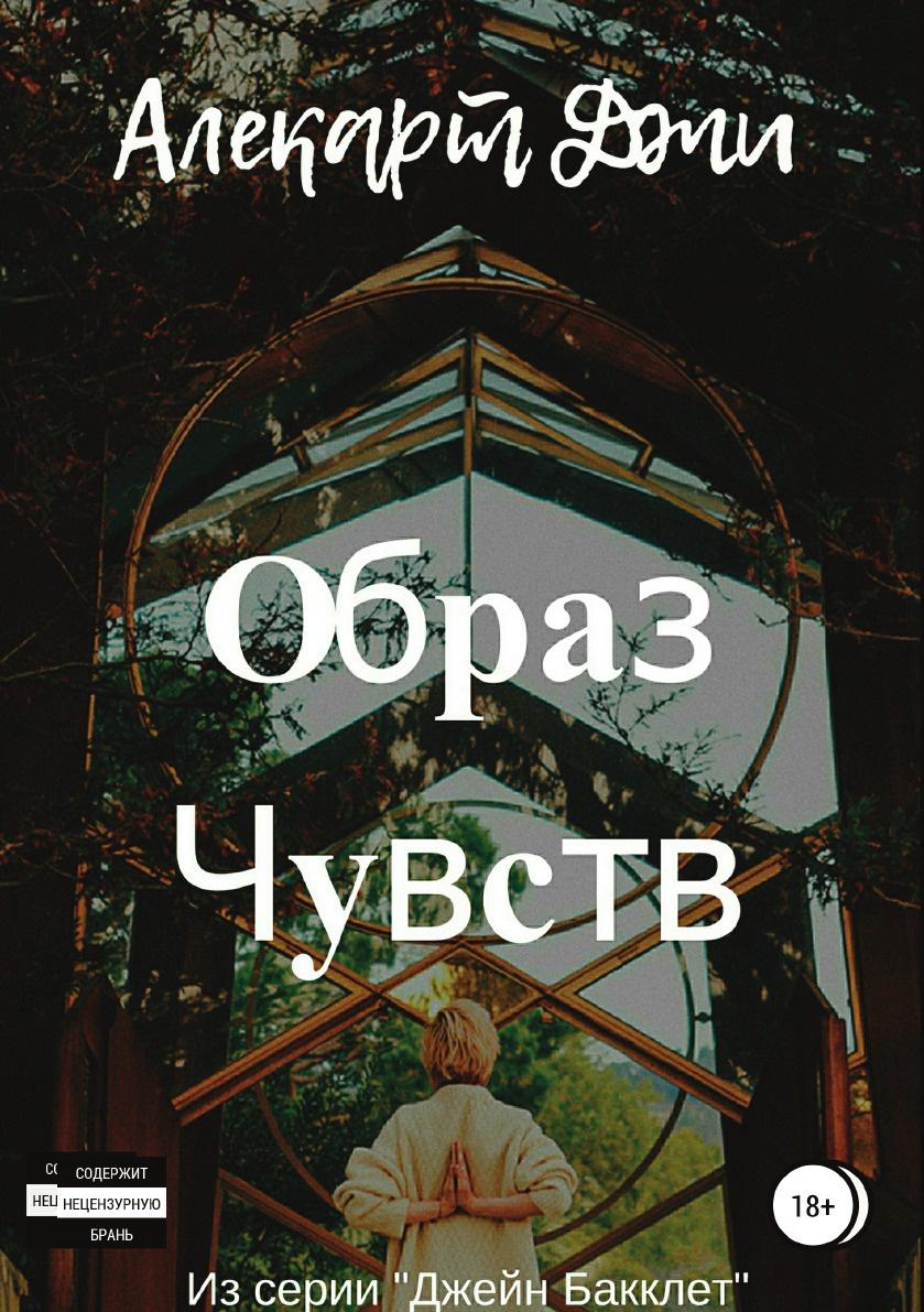 Алекарт Джи Образ чувств