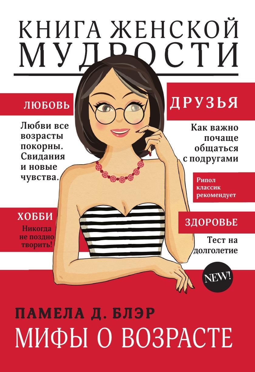 Памела Д. Блэр Книга женской мудрости