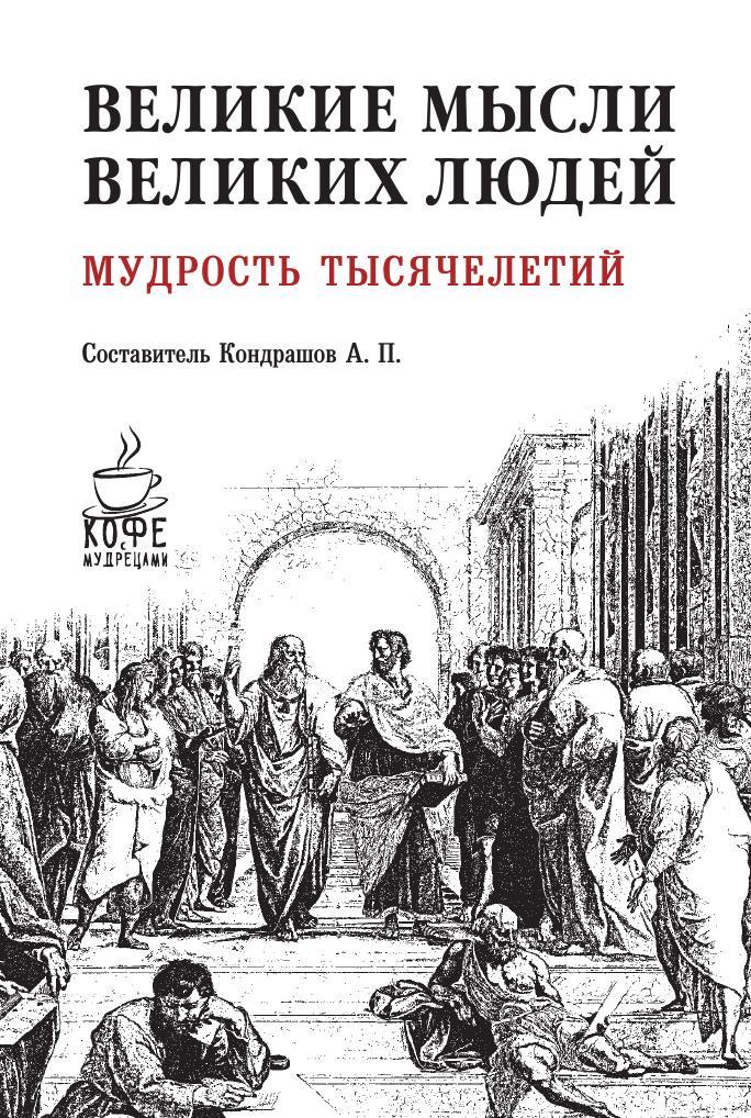 Кондрашов А.П., Комарова И.И. Великие мысли великих людей. Мудрость тысячелетий. кондрашов а п великие мысли великих людей в 2 тт