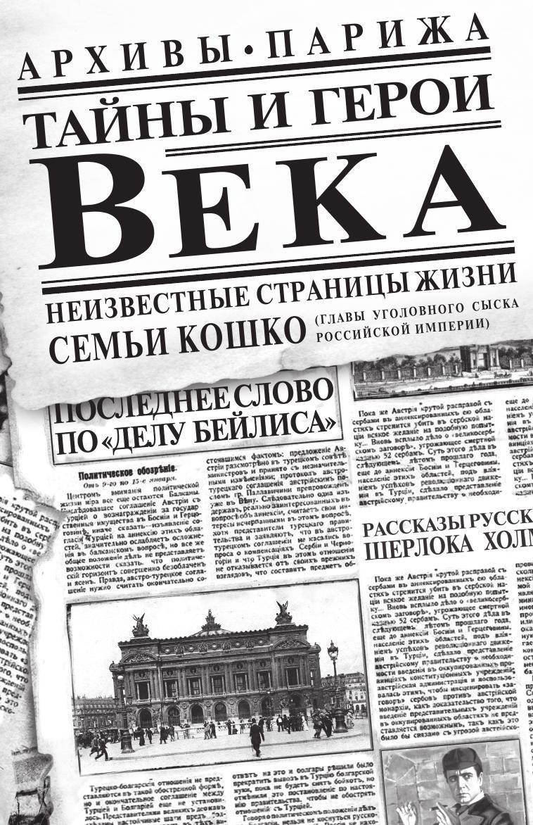 Дмитрий Де Кошко Тайны и герои Века