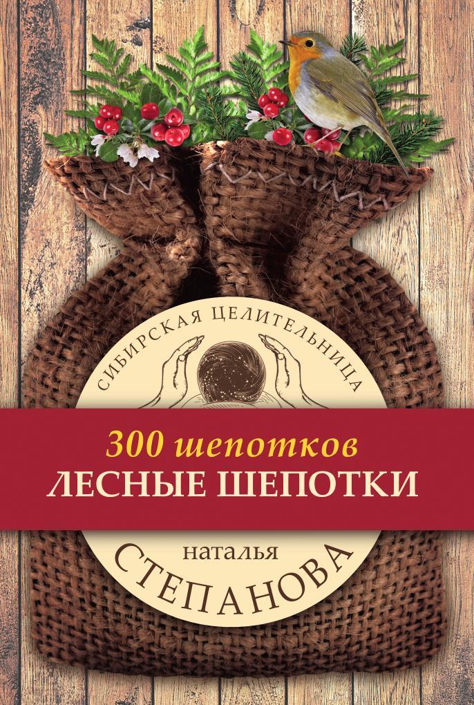 Н. И. Степанова Лесные шепотки