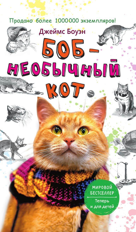 Боуэн Джеймс Боб - необычный кот