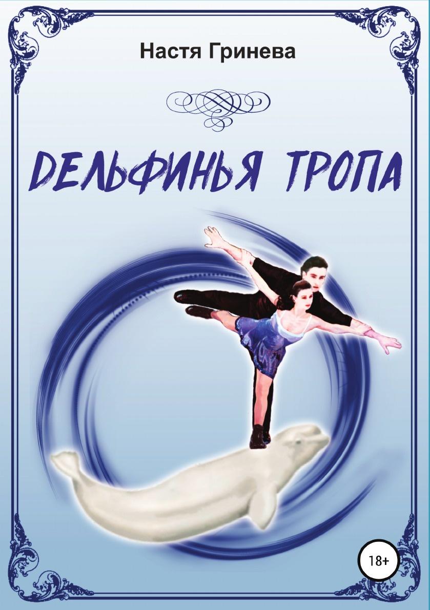 Настя Гринева Дельфинья тропа