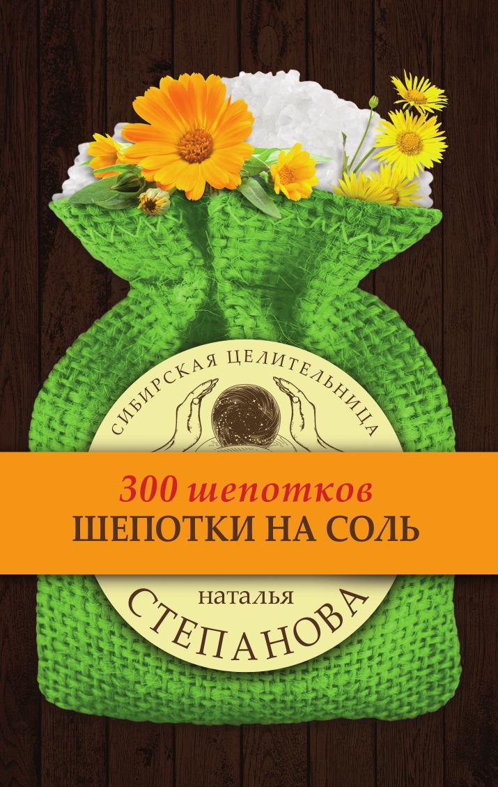 Н. И. Степанова Шепотки на соль