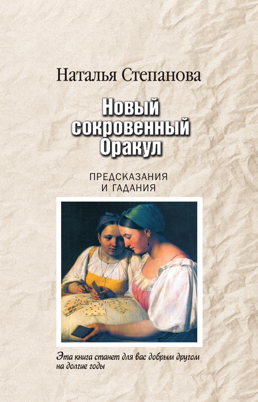 Степанова Н.И. Новый сокровенный Оракул. Предсказания и гадания цены онлайн