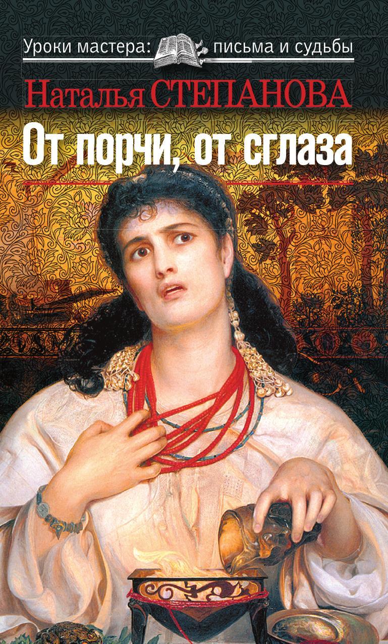 Наталья Степанова От порчи, от сглаза