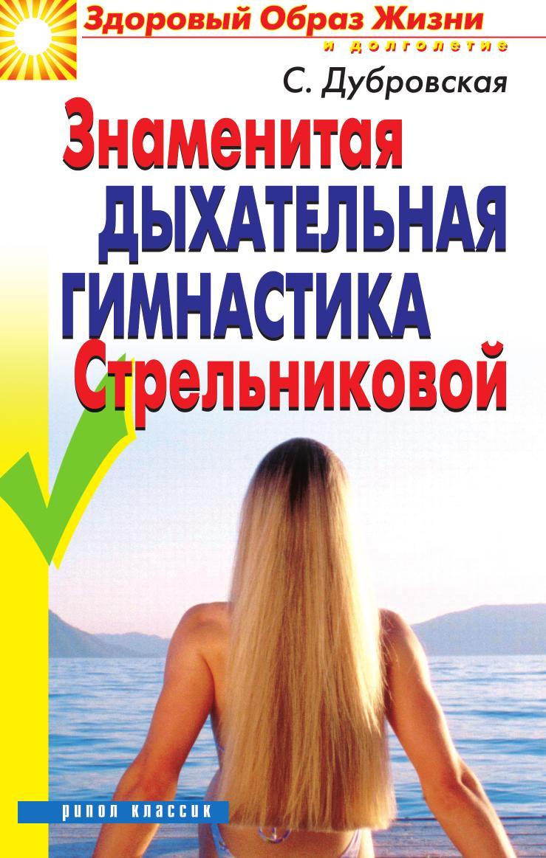 Дубровская Светлана Валерьевна Знаменитая дыхательная гимнастика Стрельниковой цена