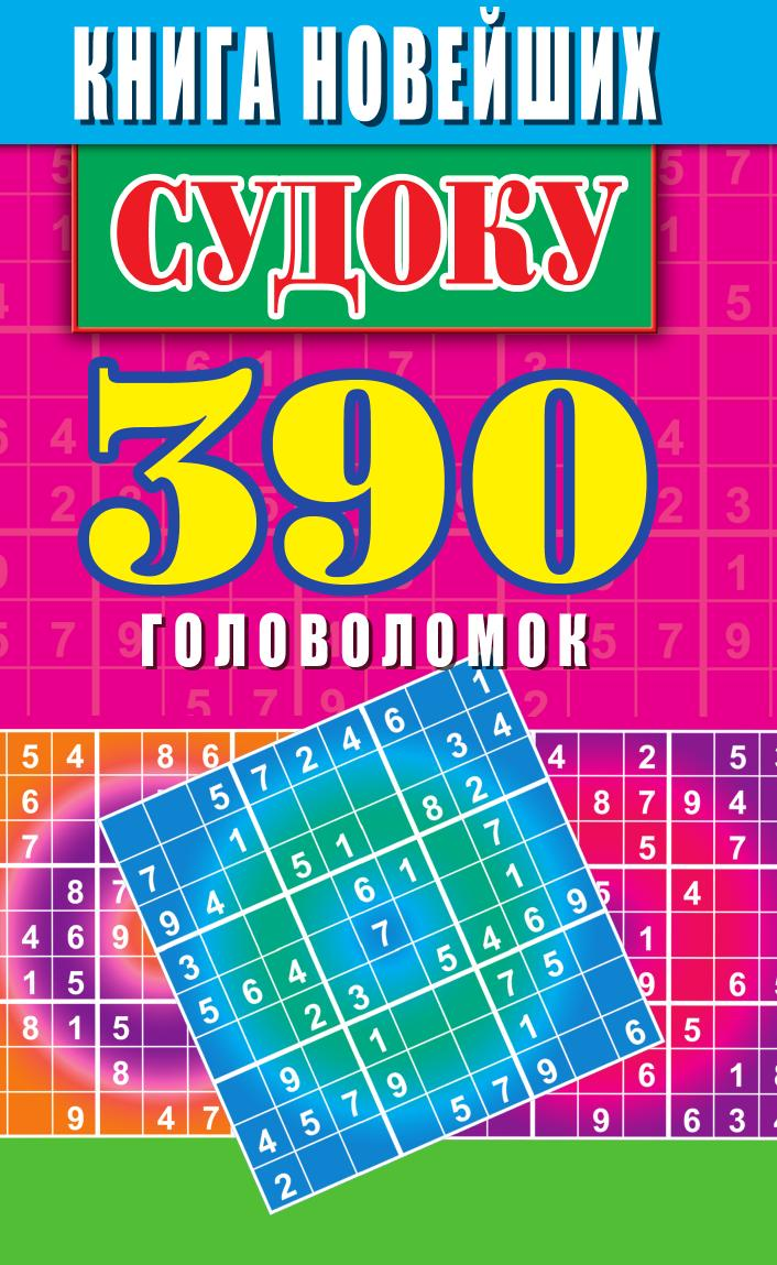 Николаева Юлия Николаевна Книга новейших судоку. 390 головоломок