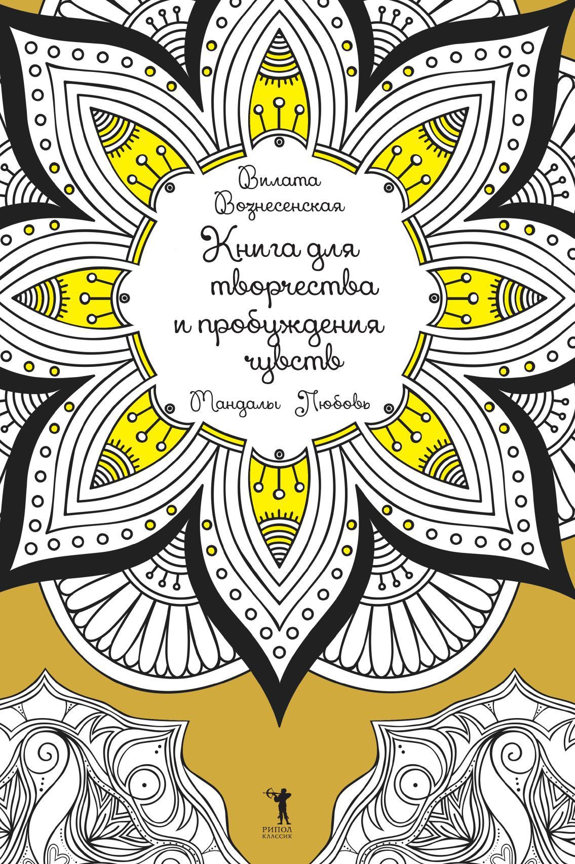 Вилата Вознесенская Книга для творчества и пробуждения чувств. Мандалы. Любовь