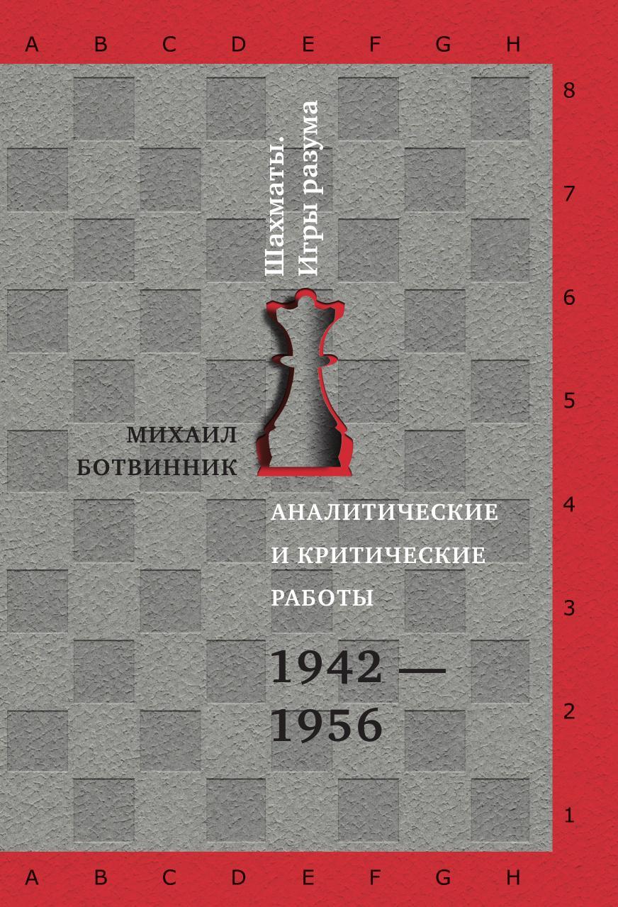 Михаил Ботвинник Аналитические и критические работы.1942-1956
