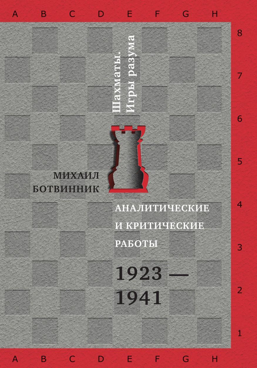 Михаил Ботвинник Аналитические и критические работы.1923-1941