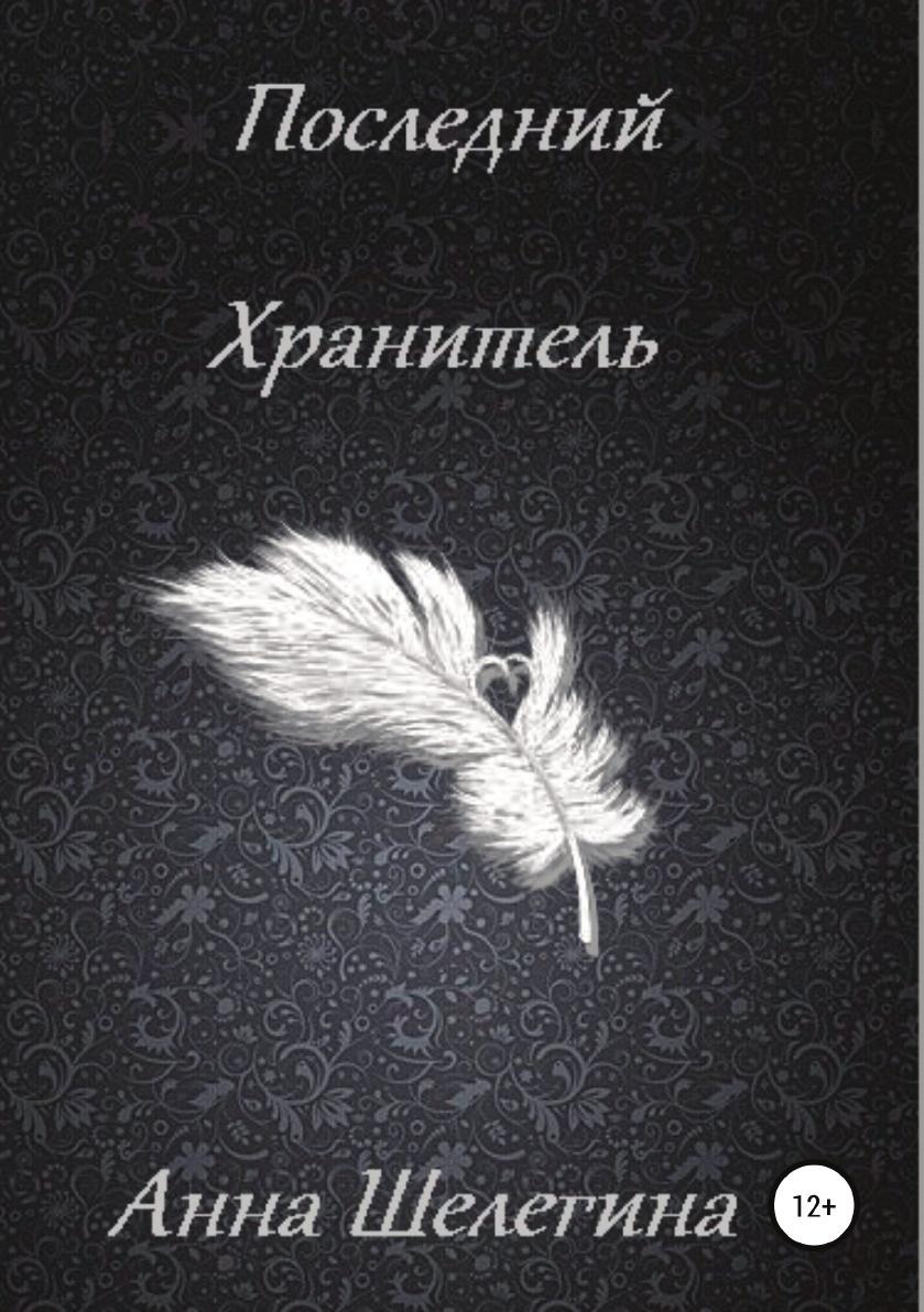 Анна Шелегина Последний Хранитель
