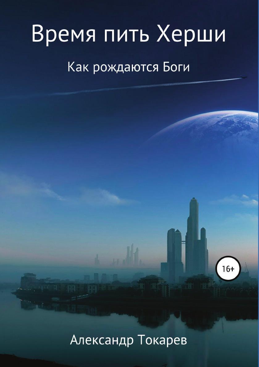 Александр Токарев Время пить Херши. Сборник рассказов